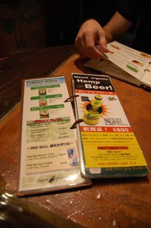 Cerveza de cáñamo vendida en un restaurante en Japón